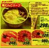 情報 料理提案 鶏だんごスープ リオンドール 9月28日号