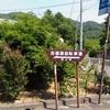 【岡山県】岡山吉備路サイクリング① ~雪舟ゆかりの宝福寺~