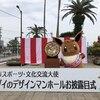 【ポケモンGO】指宿市とコラボ!イーブイのマンホールが登場!!今年の旅行は指宿だなぁ!!