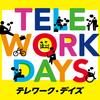 働く、を変える日 TELEWORKDAYはもうすぐ!
