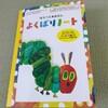 よくばりノートで子供のお勉強が捗る!