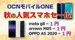 OCNモバイルONEの格安スマホ、iPhone大幅値引きバーゲン開催~10月23日まで