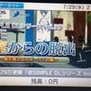 ニンテンドーeショップ更新!WiiUバーチャルコンソールにスーパーマリオRPG降臨!WiiUをテヨンが襲撃!