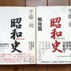 「時事能力検定」の勉強をしていたら、近代日本史の分からなさに絶望して「昭和史」を読んでみた