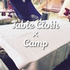 キャンプでテーブルクロスを使えばサイトがオシャレになる?!