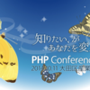 PHP Conference 2014 に行ってきました #phpcon2014