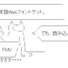 Webフォント変換サービスを作ろう その1( ´_ゝ`)
