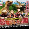 恐竜どうぶつ園 ティラノサウルス×トリケラトプスの戦い【動く恐竜ショー・イベントレビュー】