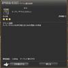 【FF14】エウレカロックボックス★3の確率は??