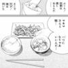 【チェンソーマン96話】マキマ人肉ステーキはウメえな