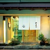 味にうるさい京都人にも人気、京料理「やまの」。