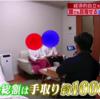 Nキャス: 30代夫婦のFIRE特集 現行資産1800万円から5年で8000万円を目標