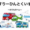 3ヒントクイズ〜乗り物編〜