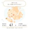 入院34日目〜おヘソから胎教〜