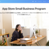 App Store Small Business Programの申請、通ったっぽい!