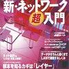 「日経ネットワーク2012年5月号」を読んで