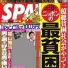 SPA! 電子書籍 ニッポンの最貧困密着ルポ 柳ゆり菜 このエロ漫画がすごい!