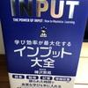 【読書】学び効率が最大化するインプット大全