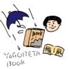 拝啓、図書館の本を濡らしてしまいました。