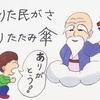 お天気駄洒落1コマ漫画#1「折りたたみ傘」