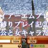 【FEif透魔②】ドキッ☆女だらけの戦場~ポロリ(追い剥ぎ)もあるよ~【12章~17章】