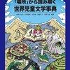 読者の心のなかにある固有の空間―『「場所」から読み解く世界児童文学事典』