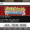 お次のイベントは「無重力シャトル」!「ゆず」の北川悠仁さん書き下ろしの楽曲!!