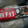 森永製菓 板チョコアイス【もぐナビベストフードアワード2020上半期/アイスクリームカテゴリ1位】