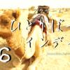 砂漠で過ごす30歳の誕生日! ひとりぼっちインディア06