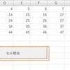 【VBA】任意のセルからセルまでを指定して結合させ、その処理を指定した任意のセルまで繰り返す。【Excel】