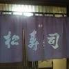 足柄上郡松田町 松寿司の美味しいお寿司たち