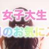 【オペラ新色】女子大生の6月のお気に入り。【スタバカスタム】