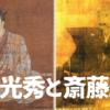 明智光秀と斎藤道三ーーあるいは伝説に語られた男たち