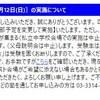 4/12 第1回合不合判定テスト(実施確定か?!)