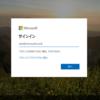 Office365 ログイン画面の遷移方法が変更となるようです