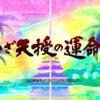 【シノマス】百花繚乱コラボガチャを回す