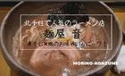 北千住のおすすめ人気ラーメン店「麺屋 音」濃厚煮干しそばレビュー!