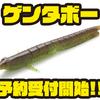 【イマカツ】万能系ニュータイプスティックベイト「ゲンタボー」通販予約受付開始!
