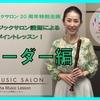 【MIKIミュージックサロン公式Youtube】ワンポイントアドバイスレッスン-リコーダー編-紹介♪