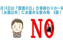 1月16日は『禁酒の日』仕事終わりの一杯(お酒以外)にお薦めな飲み物6選!