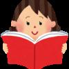 読書の途中。