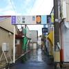 青森県 三沢市 有楽街&天神街