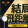 めちゃお得で役立つゴルフ力診断方法