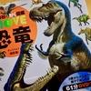 最近のハマりもの・息子の恐竜図鑑他