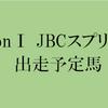 JBCスプリント 2017 出走予定馬と予想オッズ 【競馬予想の桃さん】