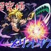 【モンスト】最強vs最凶!超究極メリオダスが難しい!勝てない理由はアレ!?~七つの大罪コラボ~