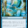 MTG:「ULTIMATE MASTERS」Part.2(青)