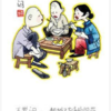 やっぱり中国語は奥深い!(天津方言編)