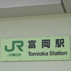 富岡から浪江へ(2019早春の東北一周No.4@ふくしま)