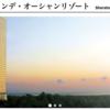 【SPG/AMEXの有用性を再確認してみることに】GWは宮崎に行こう|回数修行のお礼で宮崎に貢献